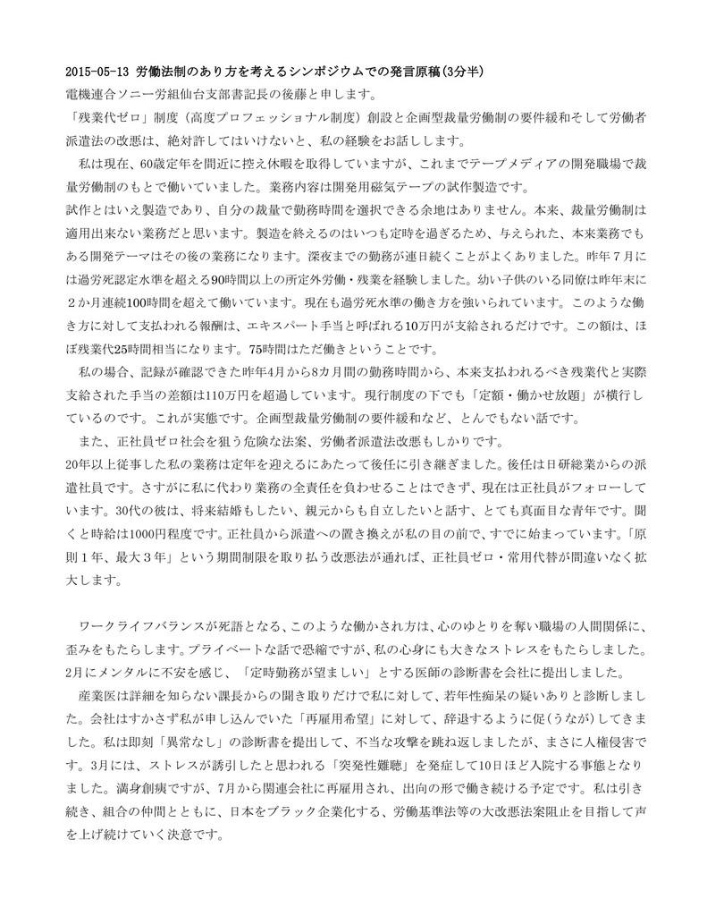 150513労働法制のあり方を考えるシンポジウムでの発言原稿.jpg